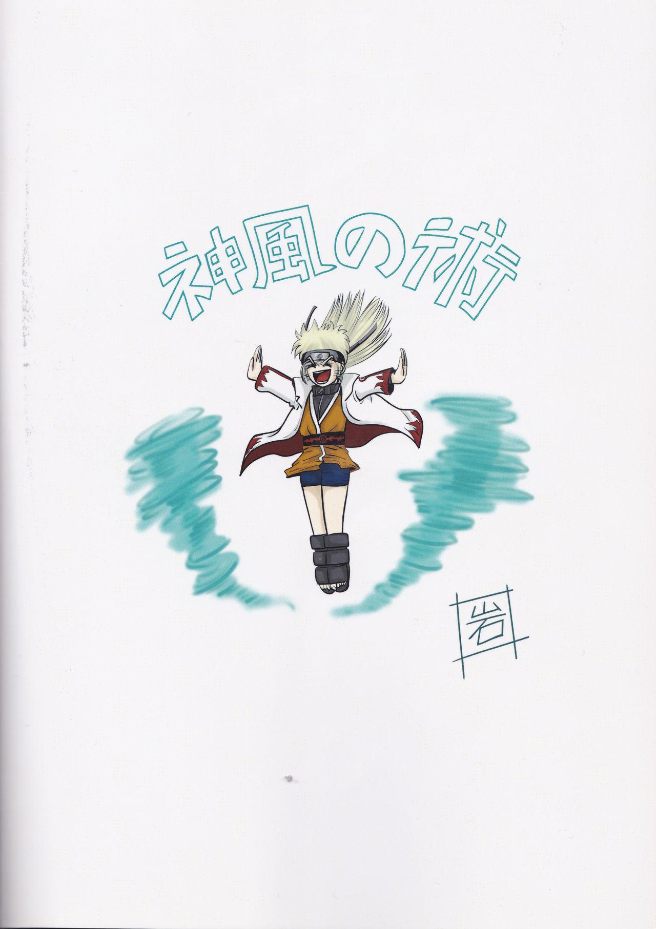 Kunoichi Naruko Den 22