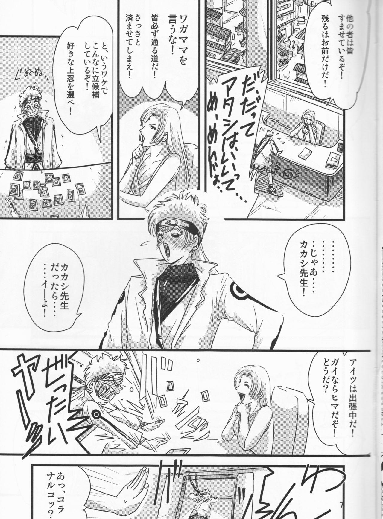 Kunoichi Naruko Den 6