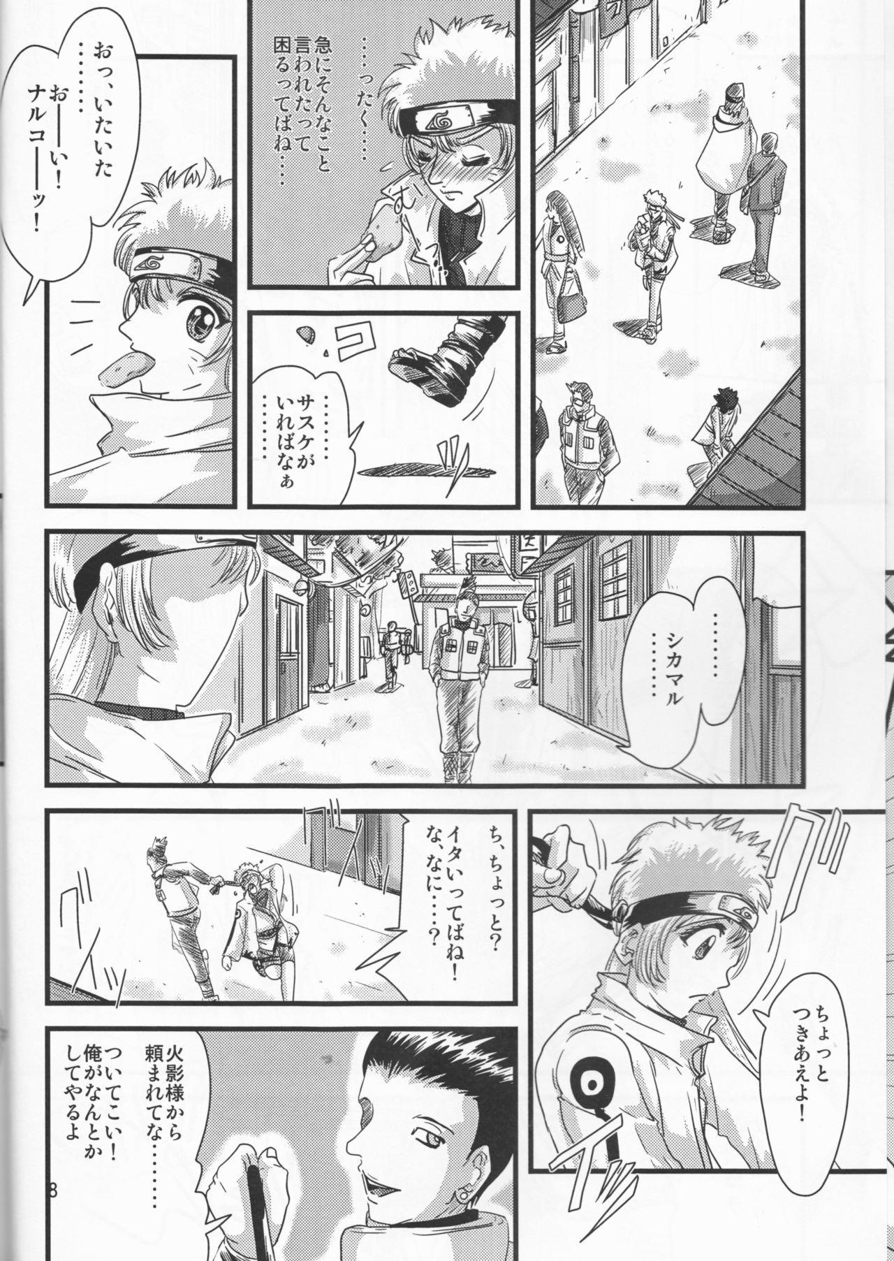 Kunoichi Naruko Den 7