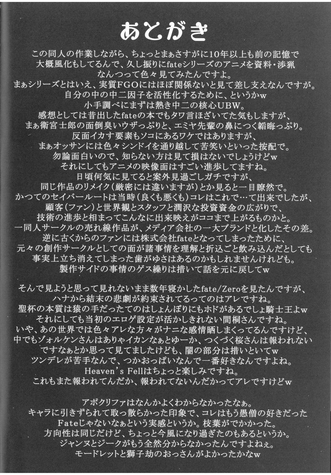 F/GO 26