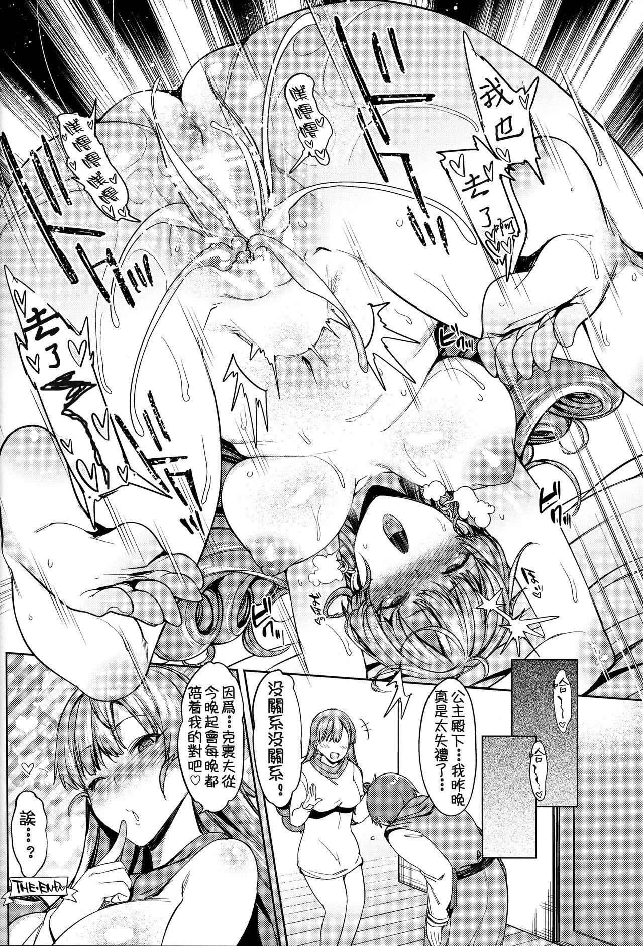 (C91) [Nazunaya Honpo (7zu7)] Alena-san Juu■-sai! (Dragon Quest IV) [Chinese] [祈花汉化组] 18