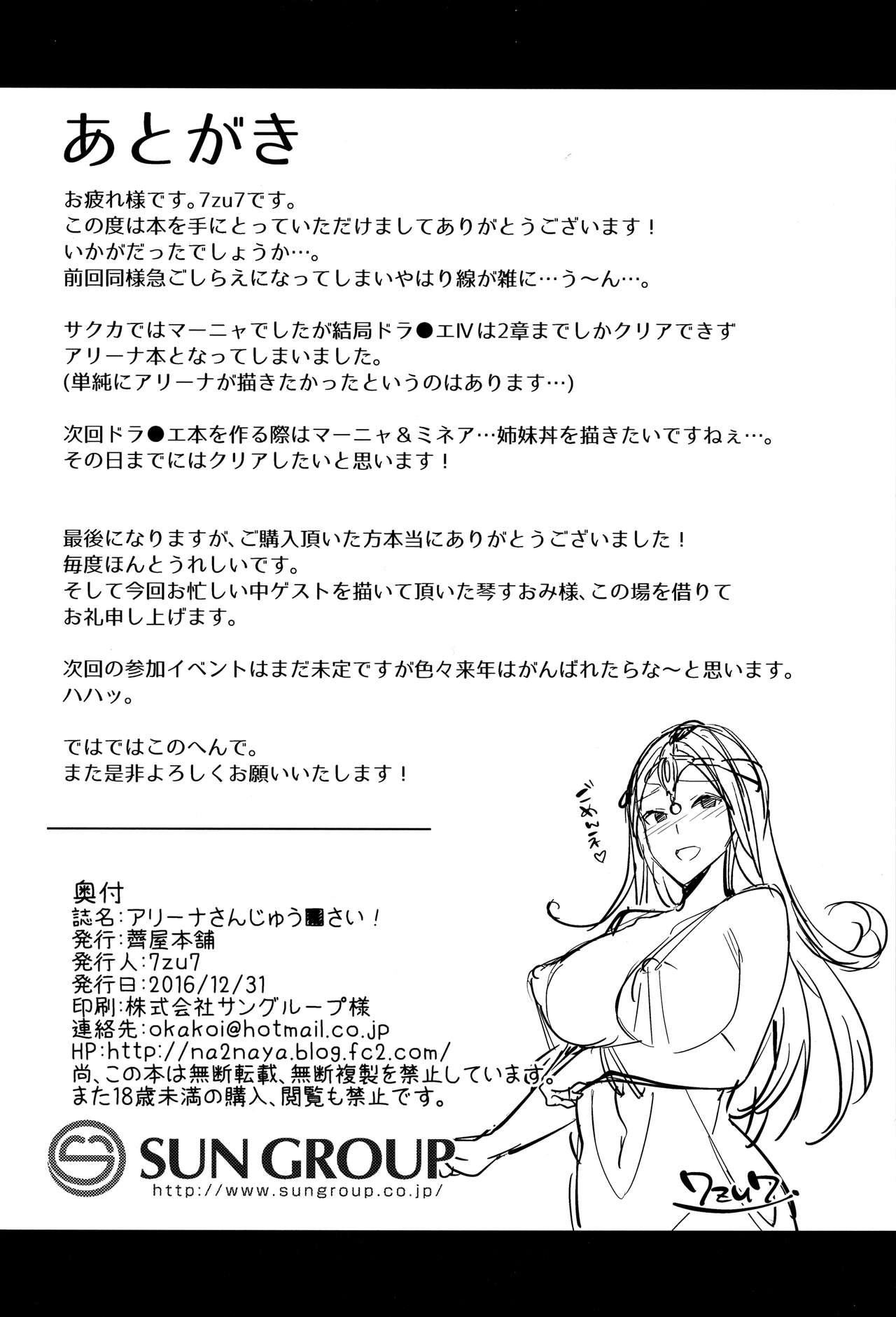 (C91) [Nazunaya Honpo (7zu7)] Alena-san Juu■-sai! (Dragon Quest IV) [Chinese] [祈花汉化组] 21