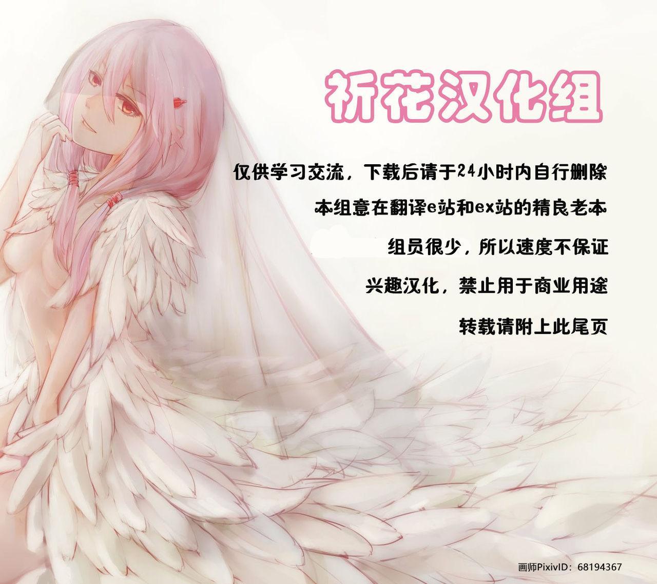 (C91) [Nazunaya Honpo (7zu7)] Alena-san Juu■-sai! (Dragon Quest IV) [Chinese] [祈花汉化组] 23
