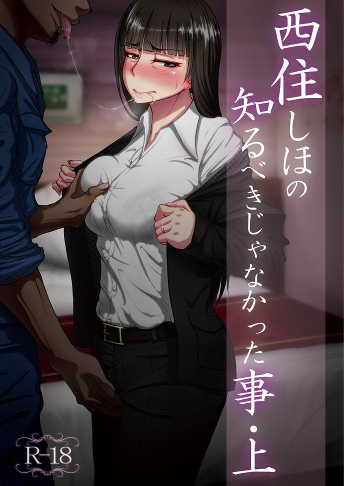 Nishizumi Shiho no Shirubeki ja Nakatta Koto Jou 0