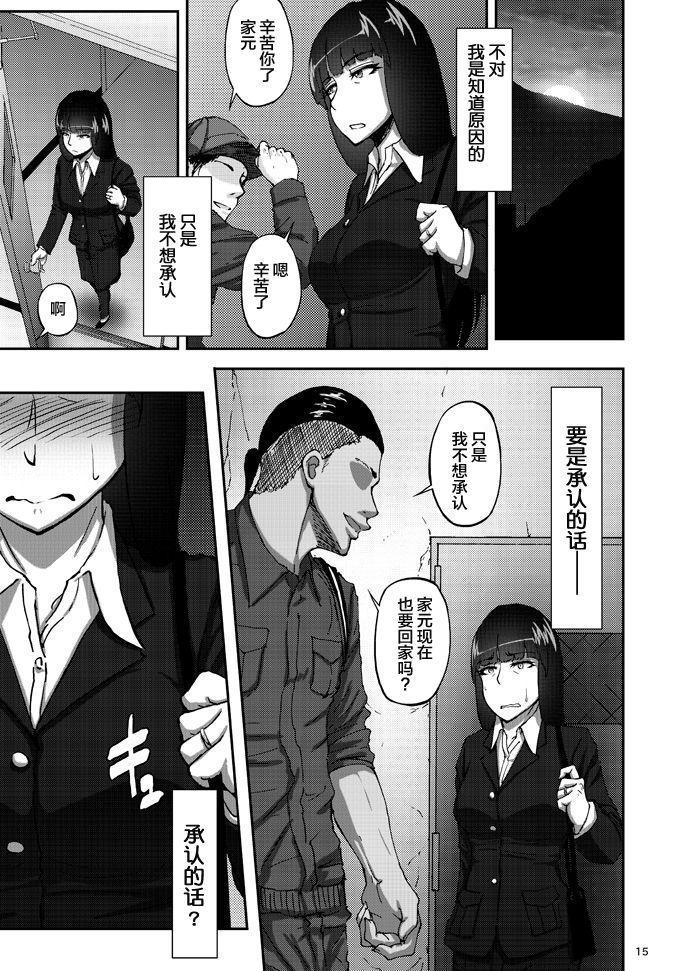 Nishizumi Shiho no Shirubeki ja Nakatta Koto Jou 13
