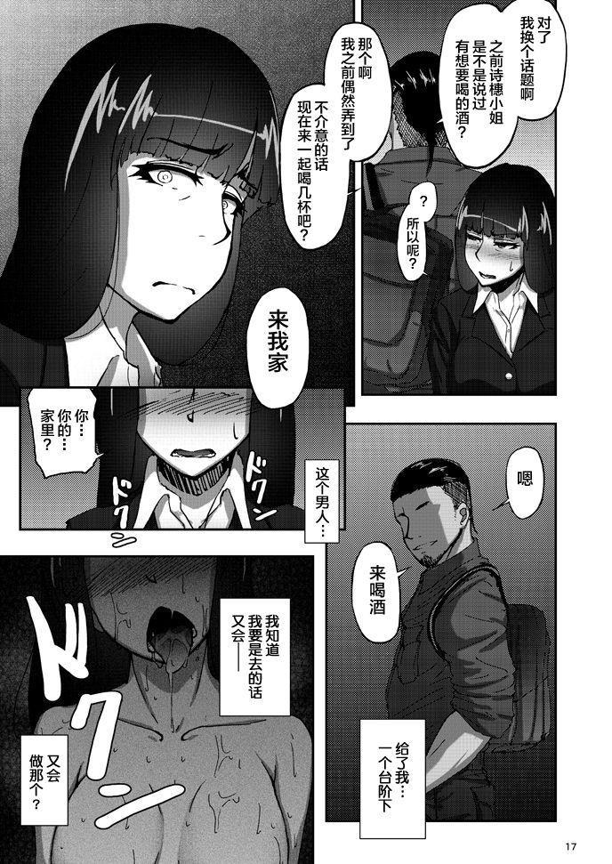 Nishizumi Shiho no Shirubeki ja Nakatta Koto Jou 15