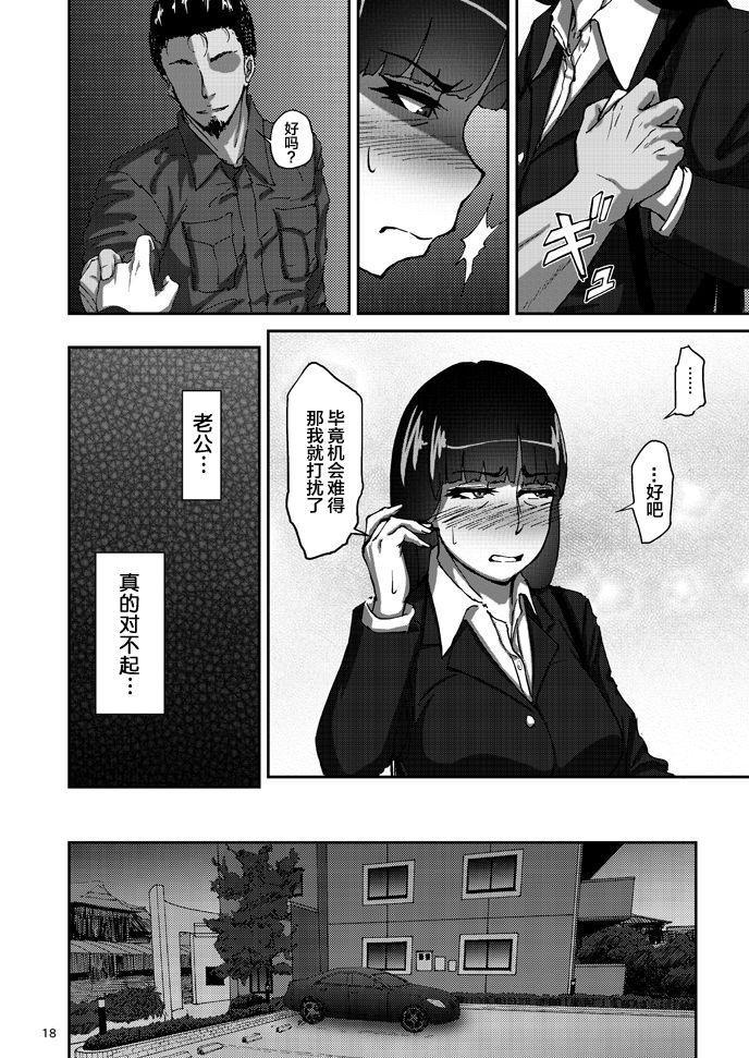 Nishizumi Shiho no Shirubeki ja Nakatta Koto Jou 16