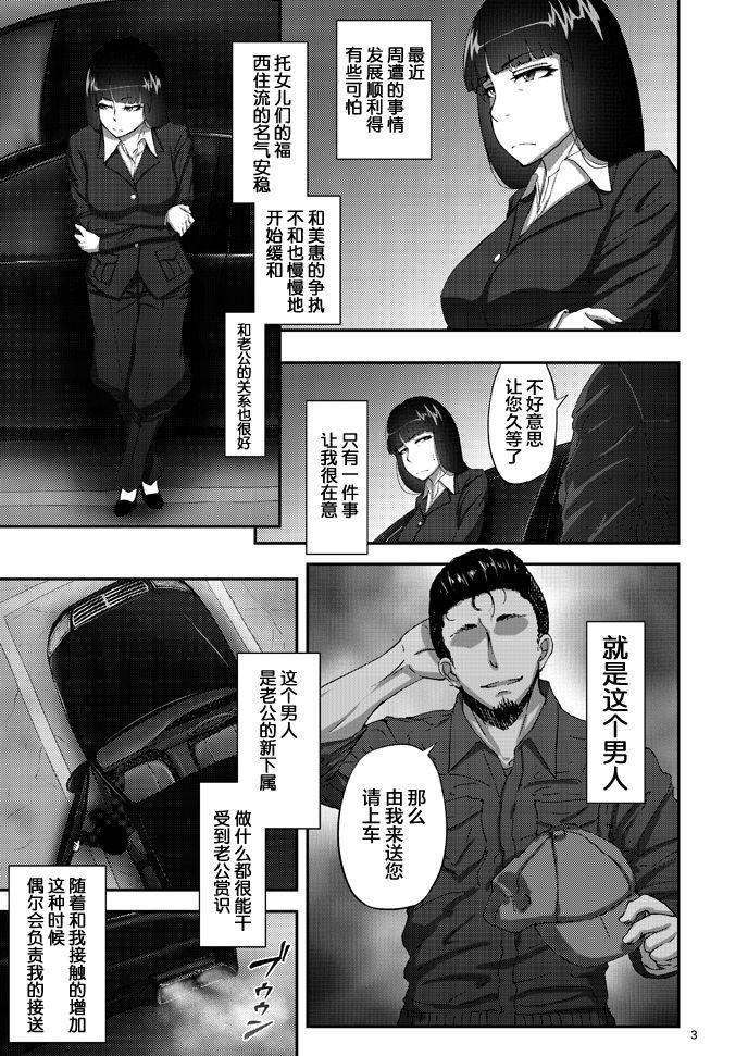 Nishizumi Shiho no Shirubeki ja Nakatta Koto Jou 1