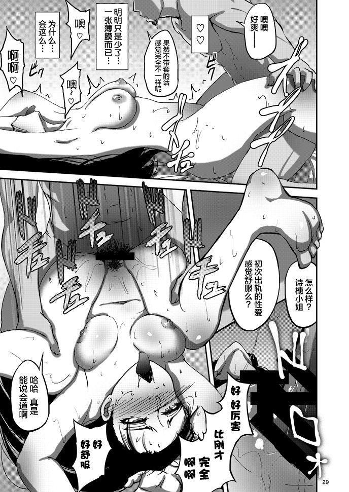 Nishizumi Shiho no Shirubeki ja Nakatta Koto Jou 27