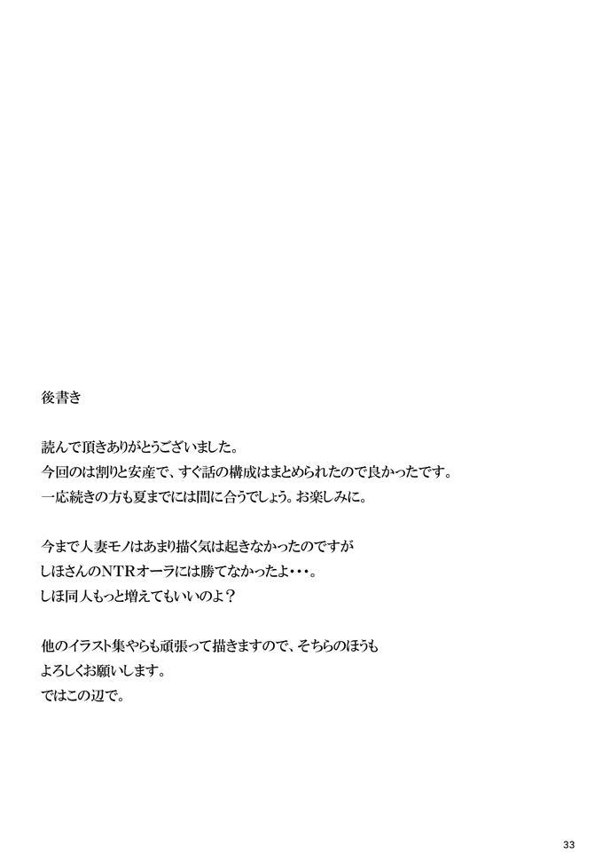 Nishizumi Shiho no Shirubeki ja Nakatta Koto Jou 30
