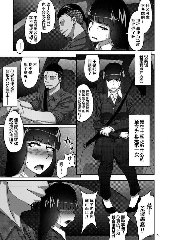 Nishizumi Shiho no Shirubeki ja Nakatta Koto Jou 3
