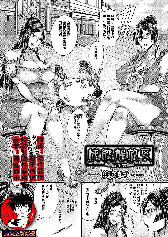 Junyoku Kaihouku 5-goushitsu 0