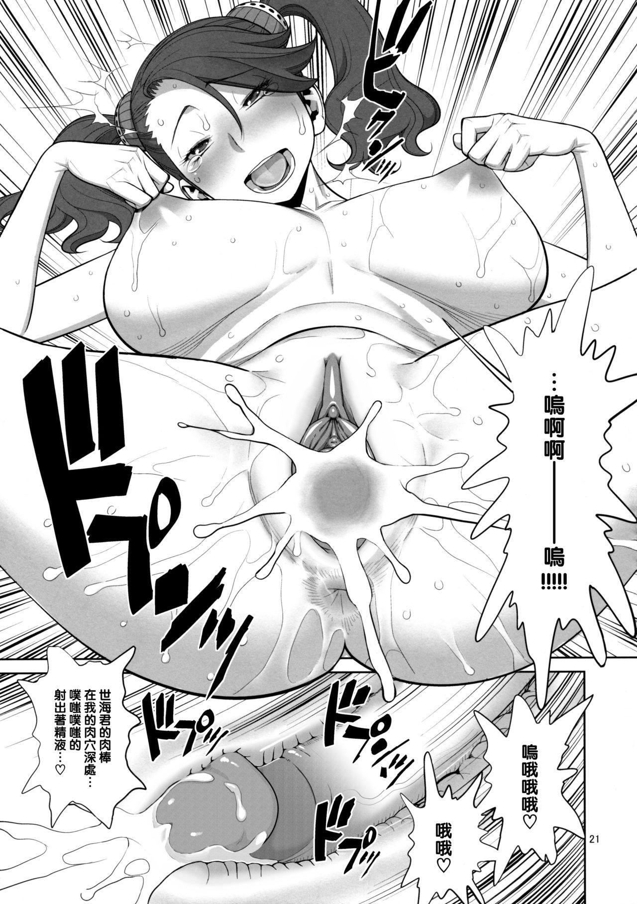 Hajimete no Sekai 19