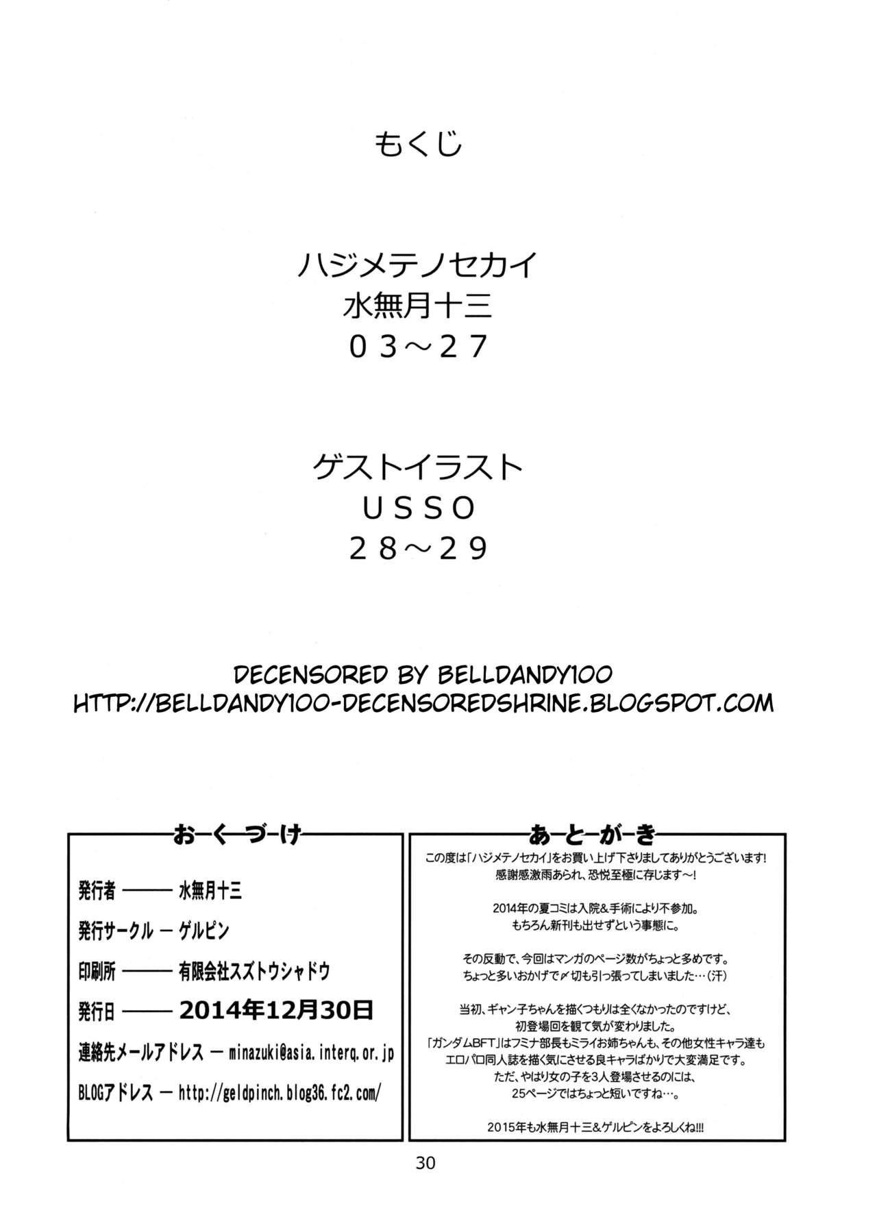 Hajimete no Sekai 26
