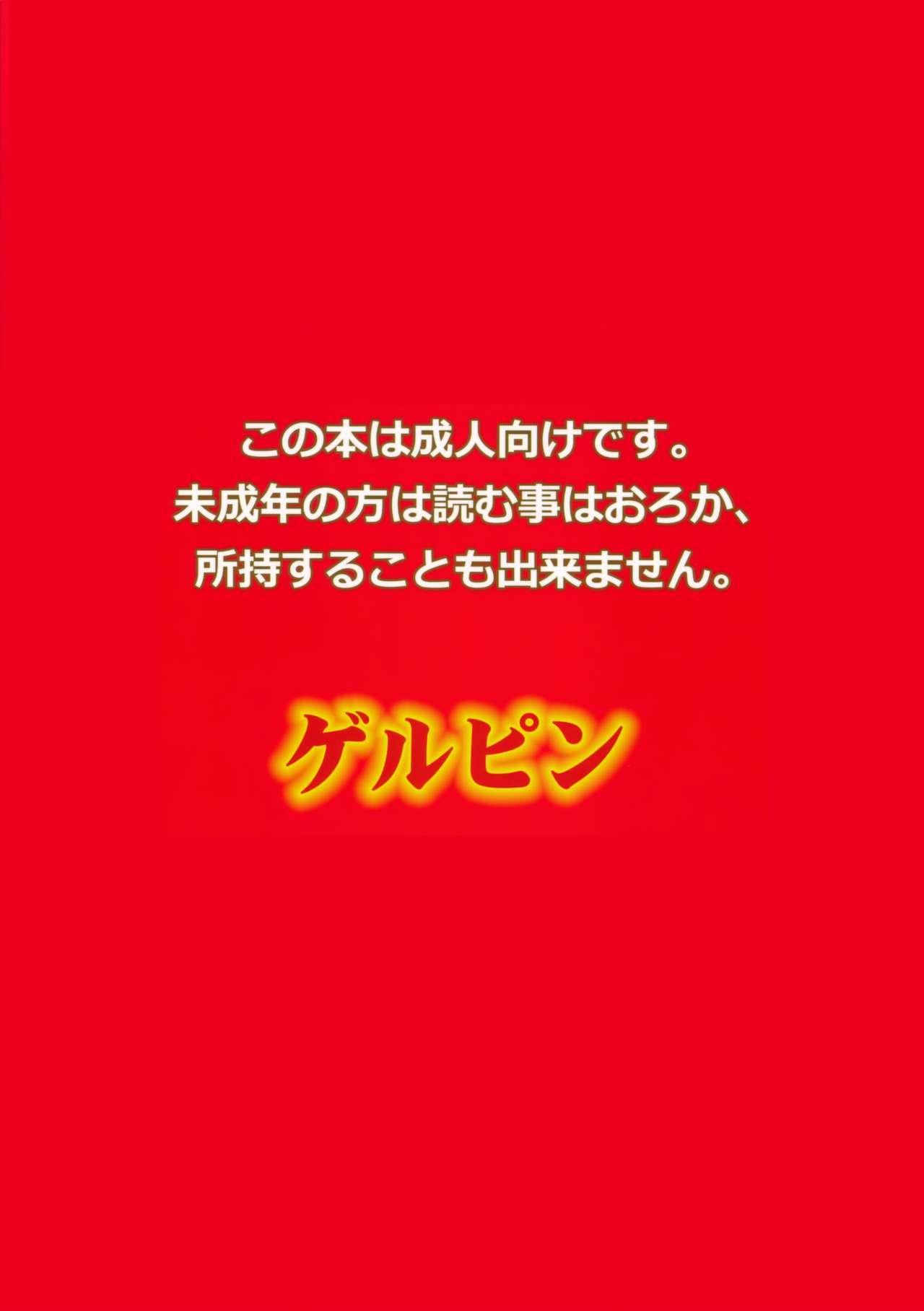 Hajimete no Sekai 27
