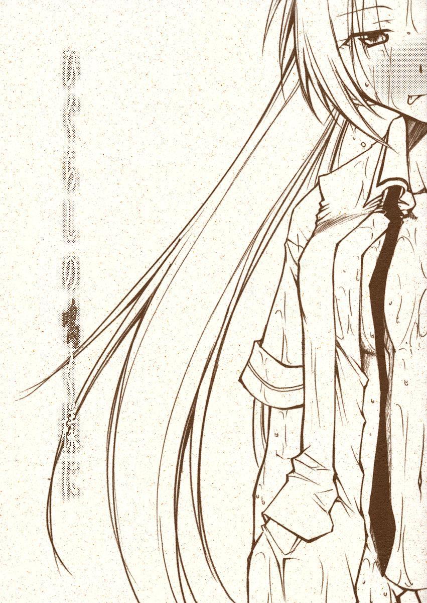 Higurashi no Naku Sama ni 0