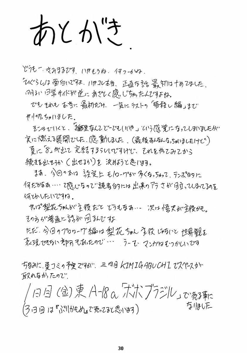 Higurashi no Naku Sama ni 26