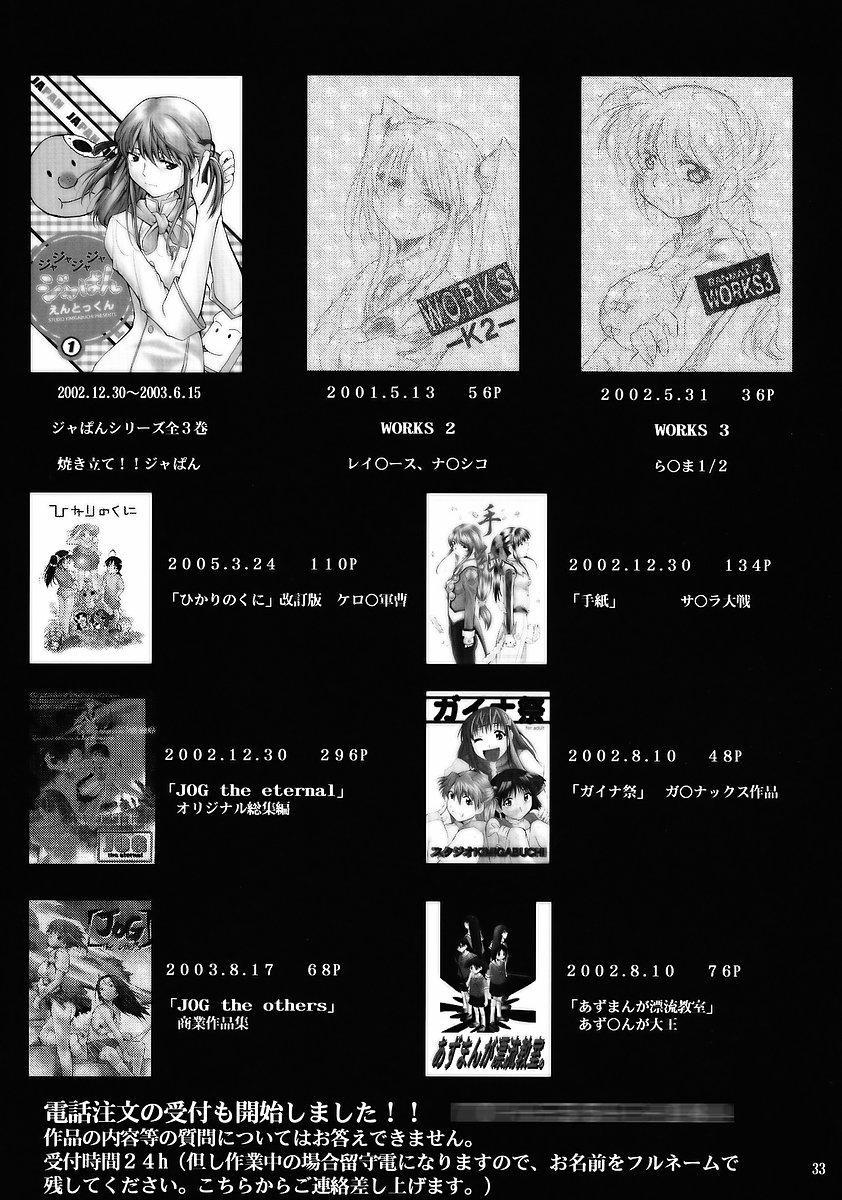 Higurashi no Naku Sama ni 29