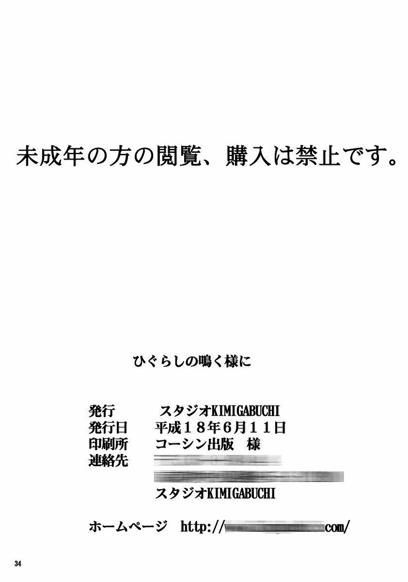 Higurashi no Naku Sama ni 30