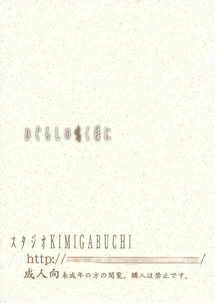 Higurashi no Naku Sama ni 31
