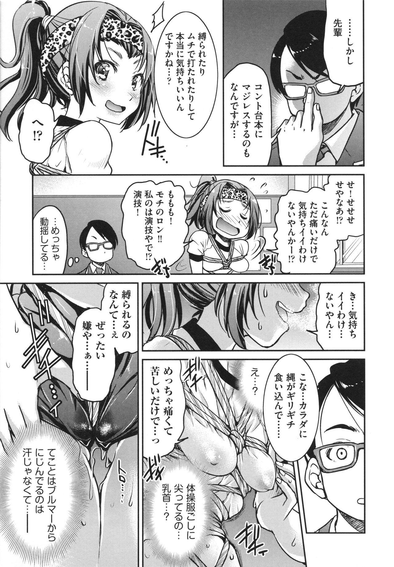 Akogare no Senpai o Shibatte Nigerarenaku Shite XXX. 114