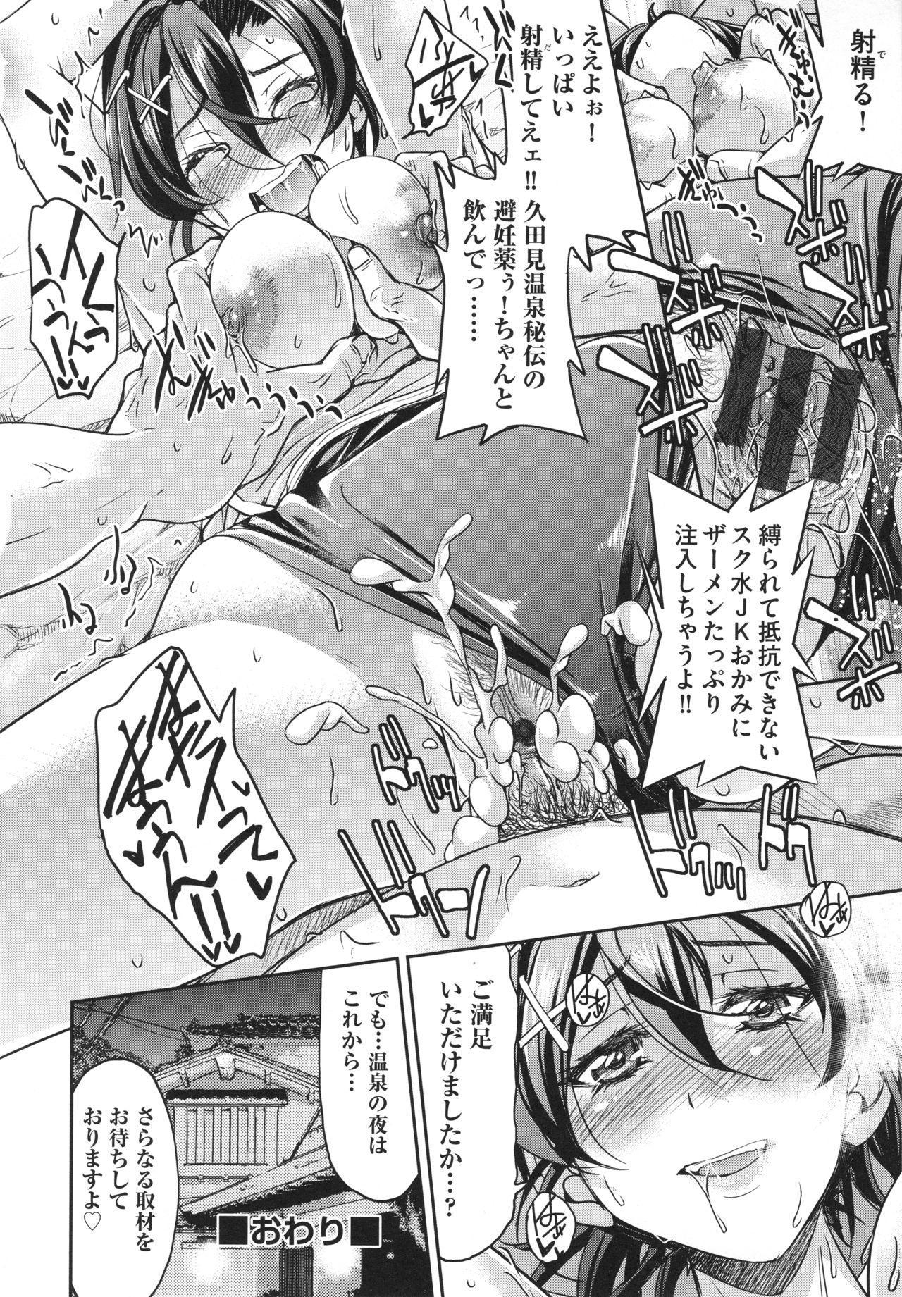Akogare no Senpai o Shibatte Nigerarenaku Shite XXX. 129