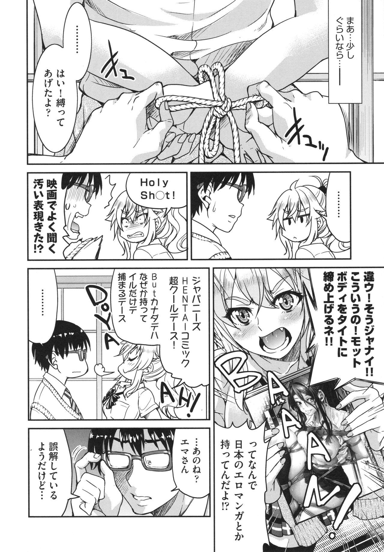 Akogare no Senpai o Shibatte Nigerarenaku Shite XXX. 153
