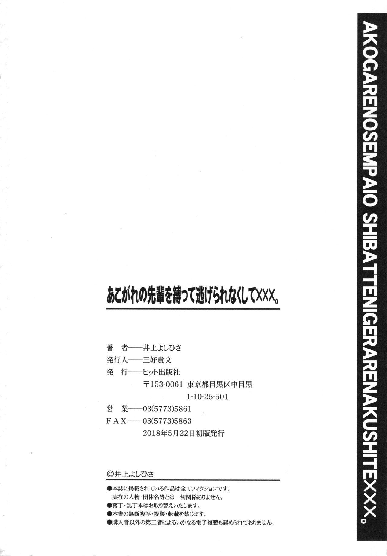 Akogare no Senpai o Shibatte Nigerarenaku Shite XXX. 199