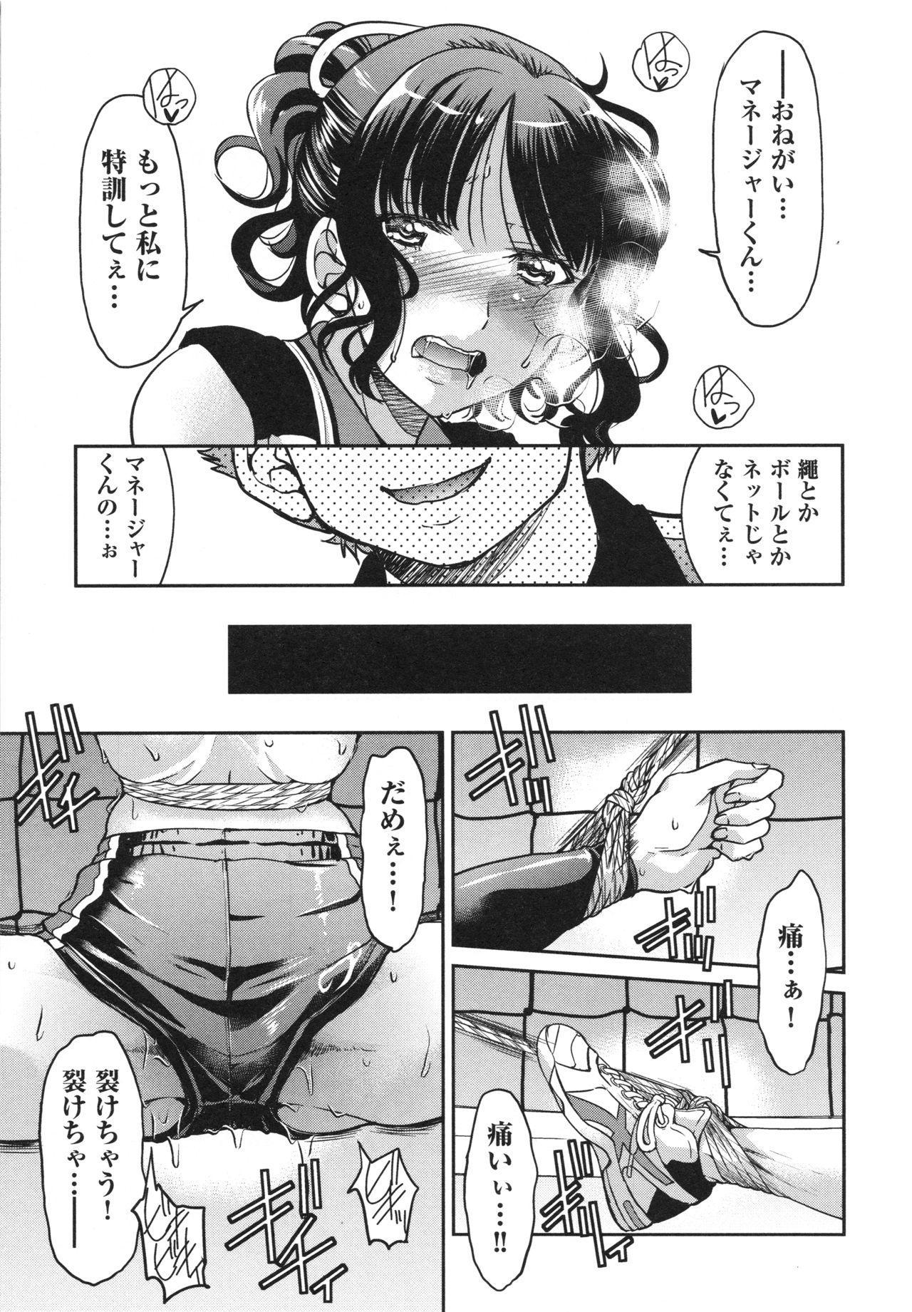Akogare no Senpai o Shibatte Nigerarenaku Shite XXX. 76