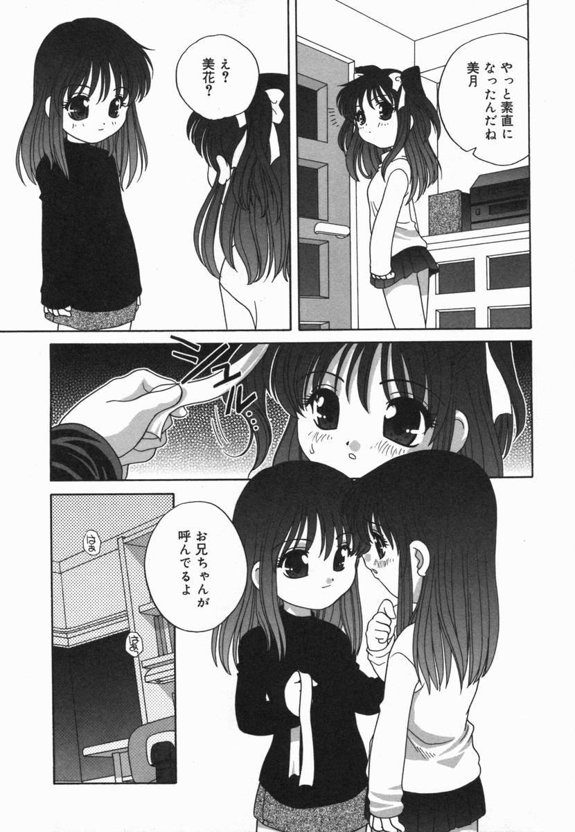 Kotori-kan Vol 5 121