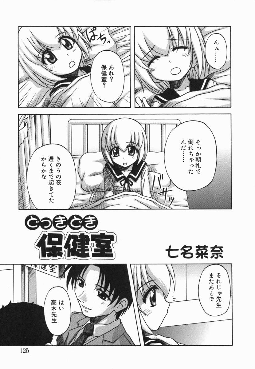 Kotori-kan Vol 5 123