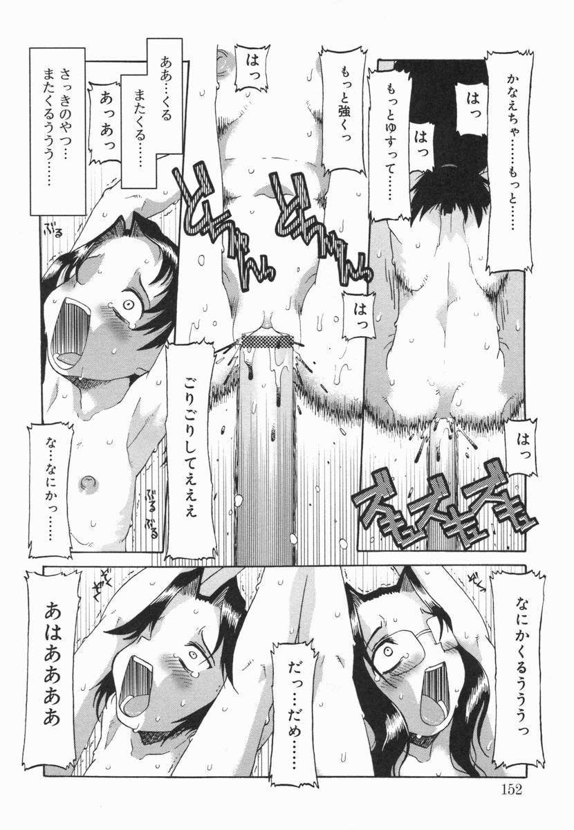 Kotori-kan Vol 5 150