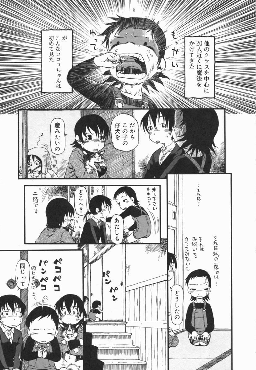 Kotori-kan Vol 5 173