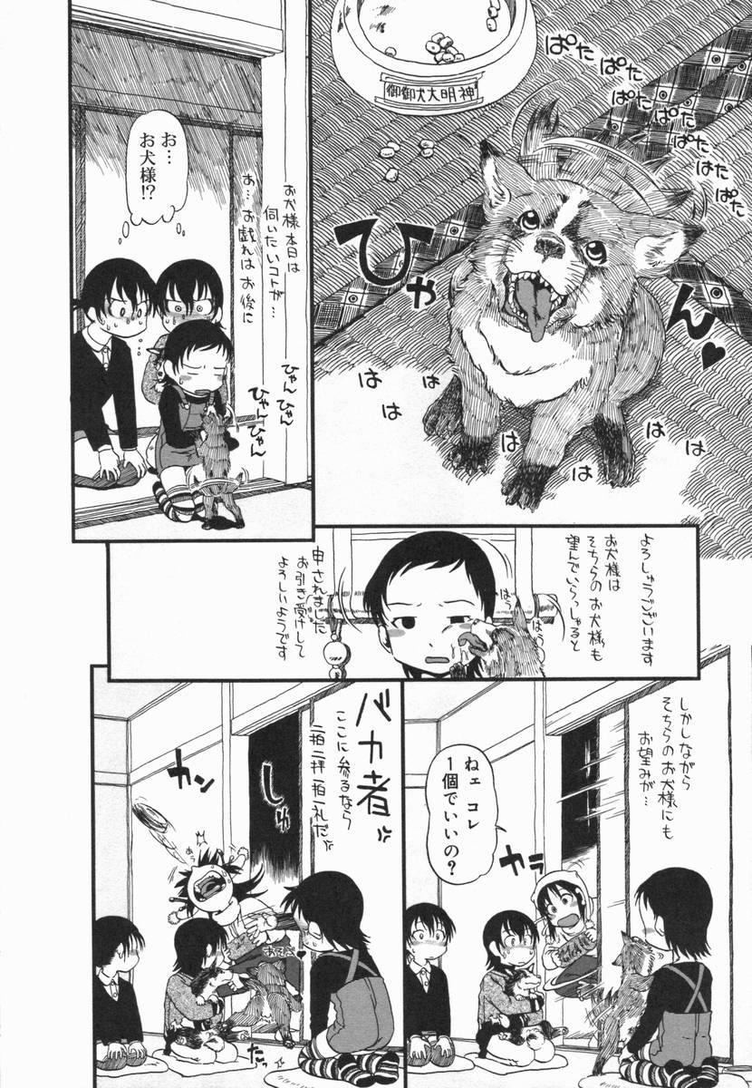 Kotori-kan Vol 5 174