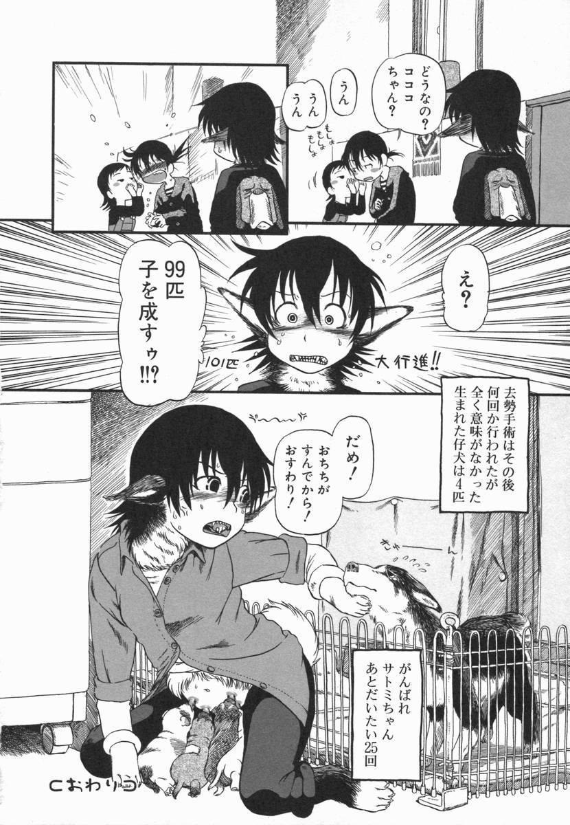 Kotori-kan Vol 5 186