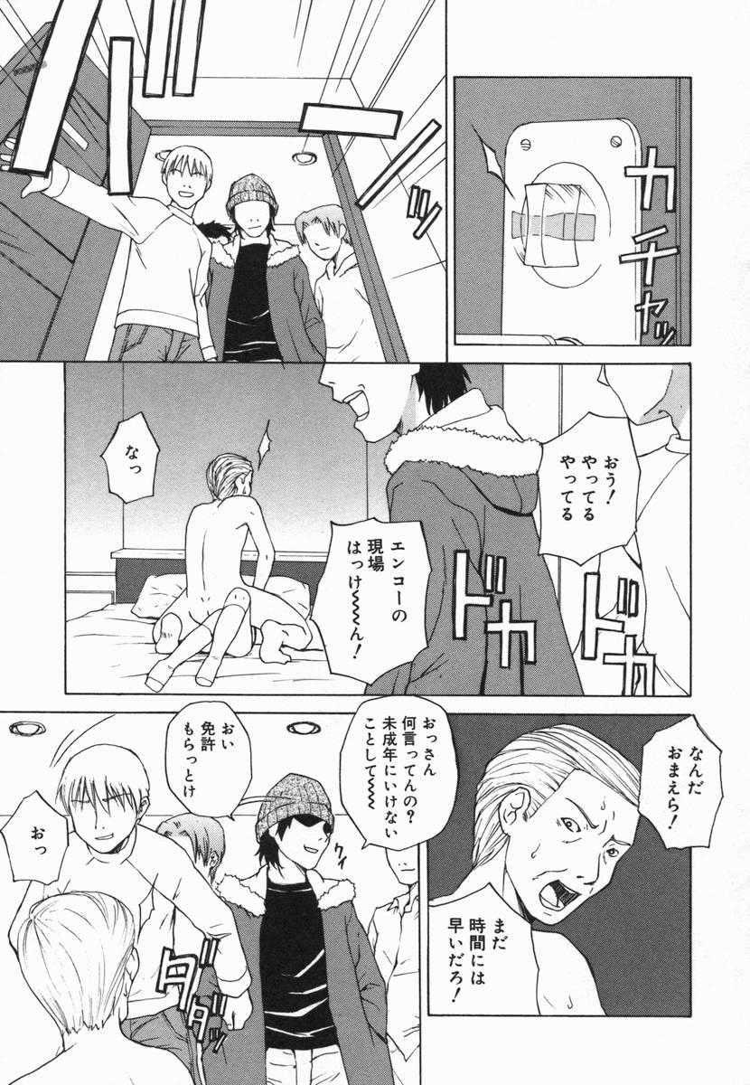 Kotori-kan Vol 5 18