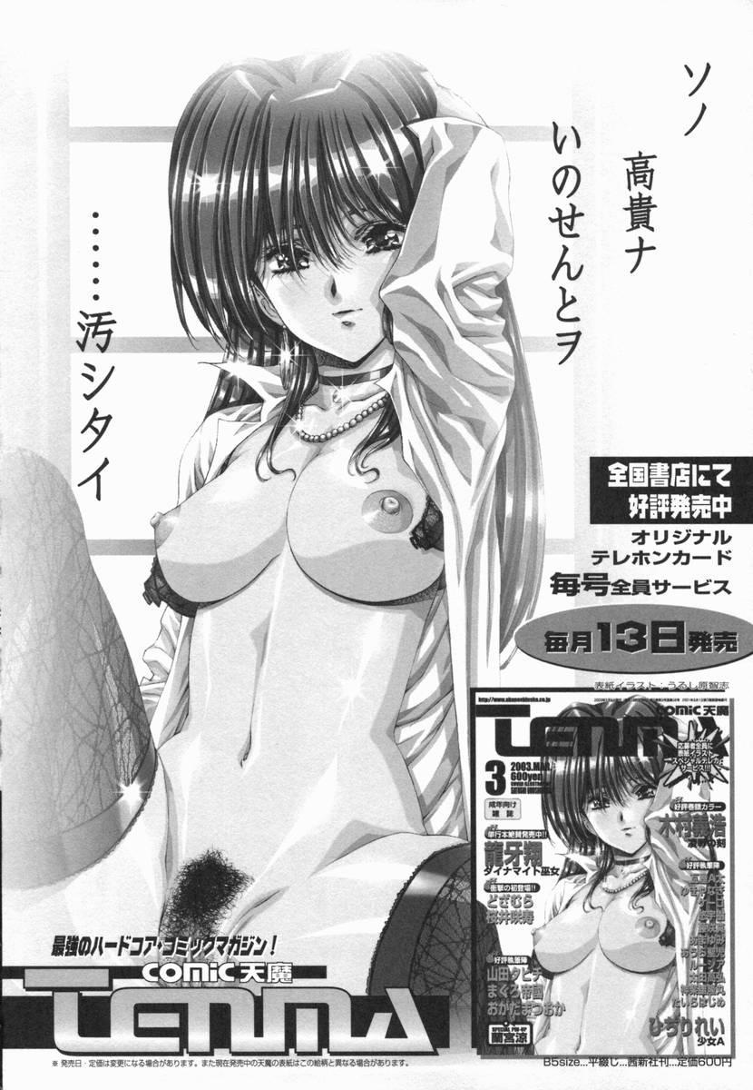Kotori-kan Vol 5 190