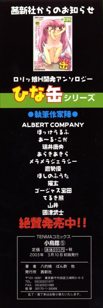 Kotori-kan Vol 5 195