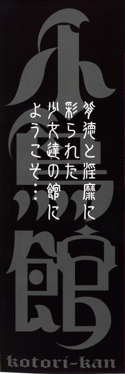 Kotori-kan Vol 5 1