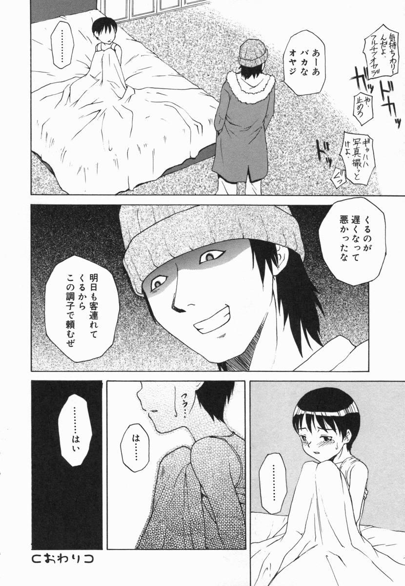 Kotori-kan Vol 5 19