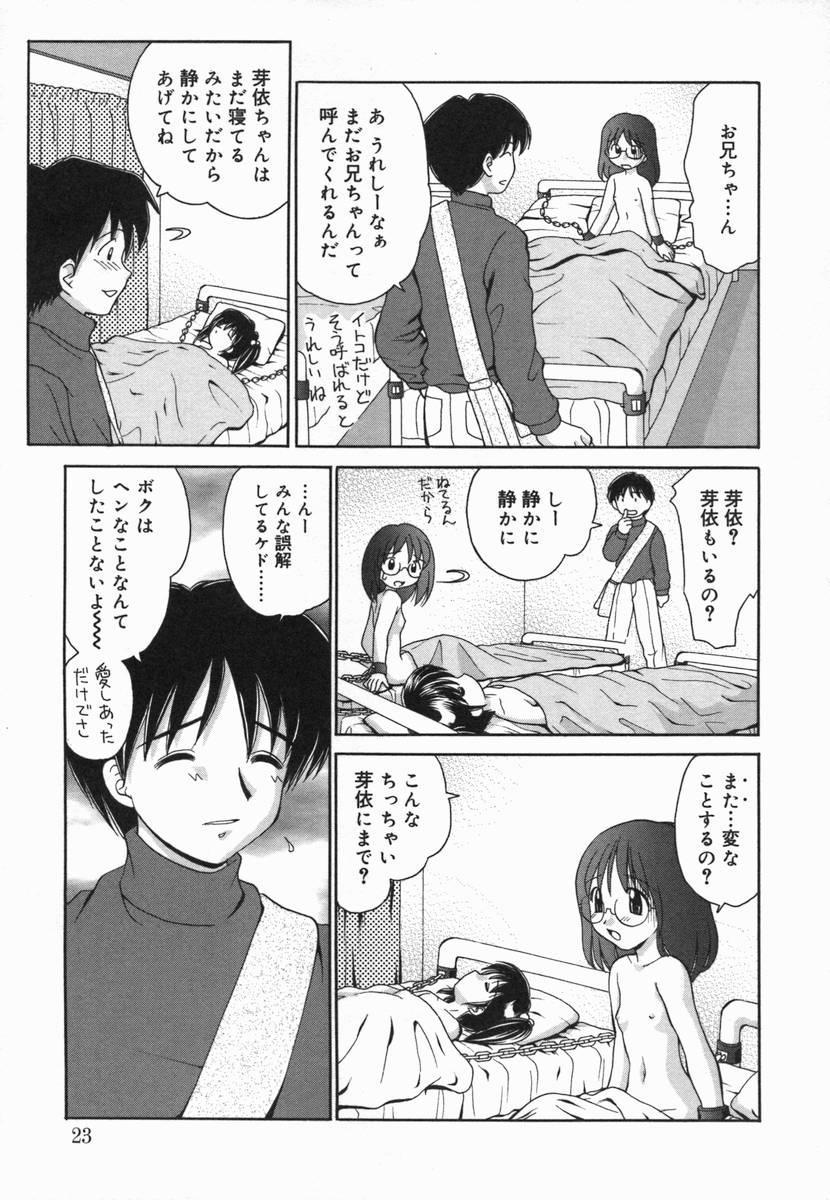 Kotori-kan Vol 5 22