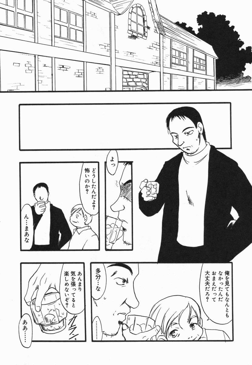 Kotori-kan Vol 5 41