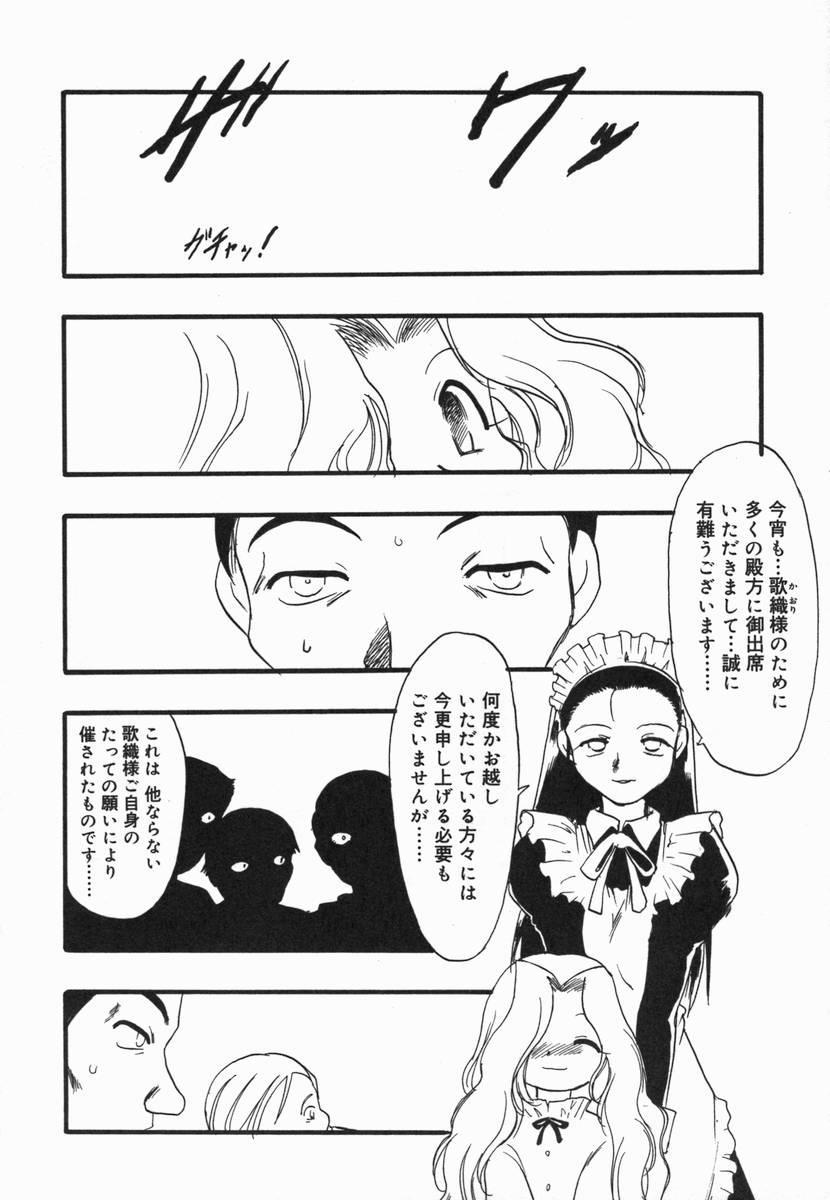 Kotori-kan Vol 5 42