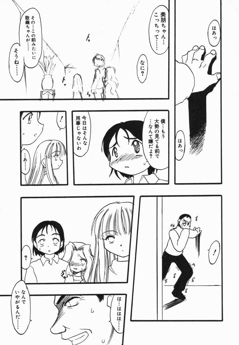 Kotori-kan Vol 5 51