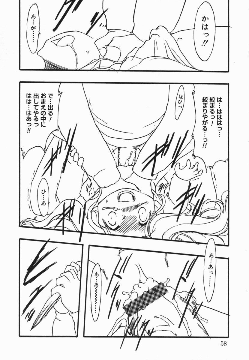 Kotori-kan Vol 5 56