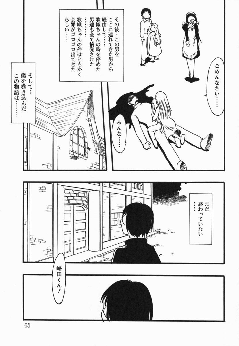 Kotori-kan Vol 5 63