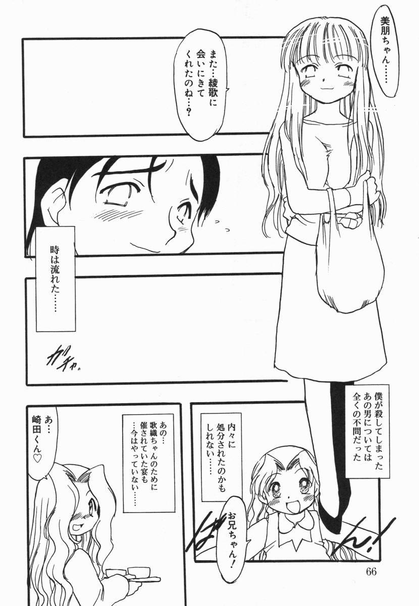 Kotori-kan Vol 5 64