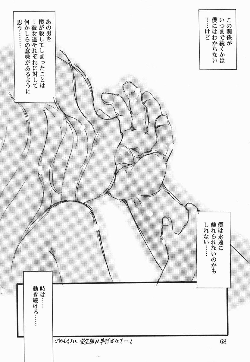 Kotori-kan Vol 5 66