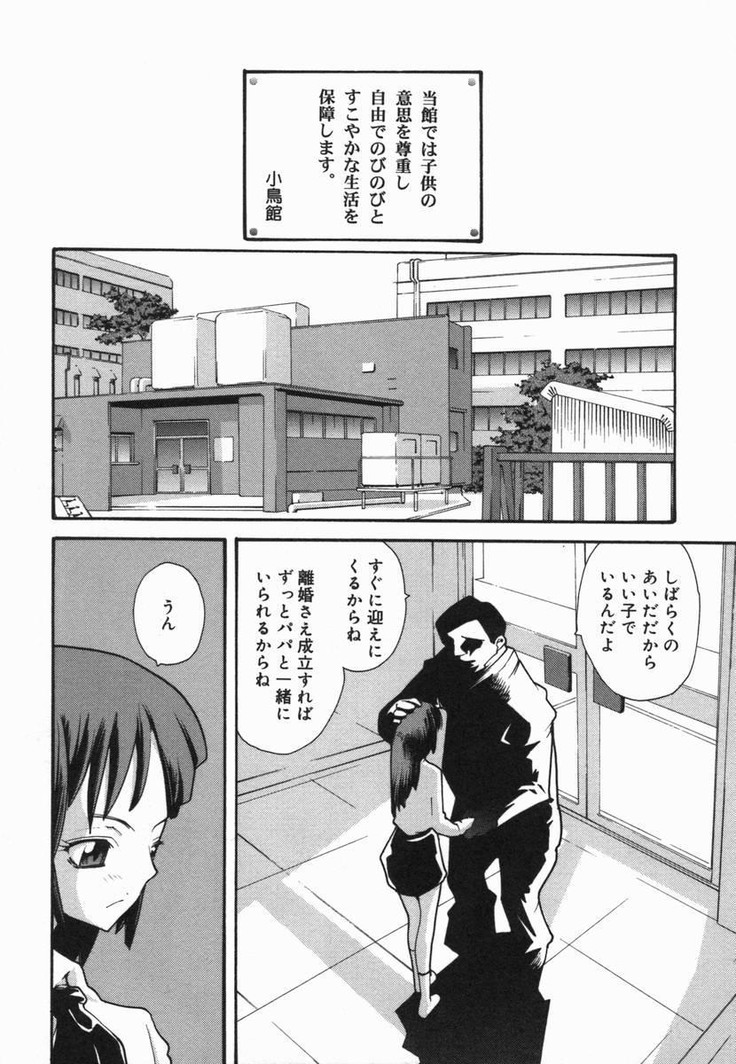Kotori-kan Vol 5 68