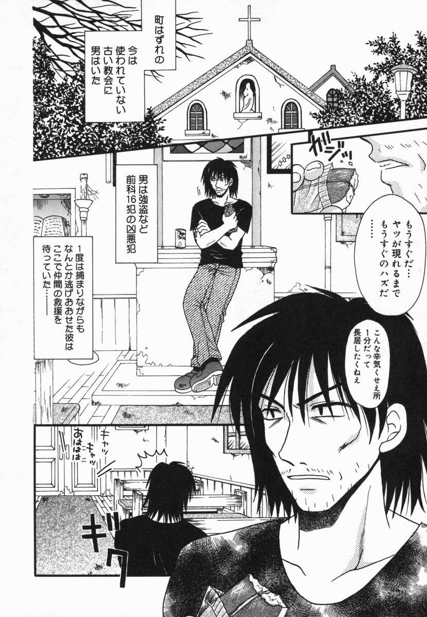 Kotori-kan Vol 5 84